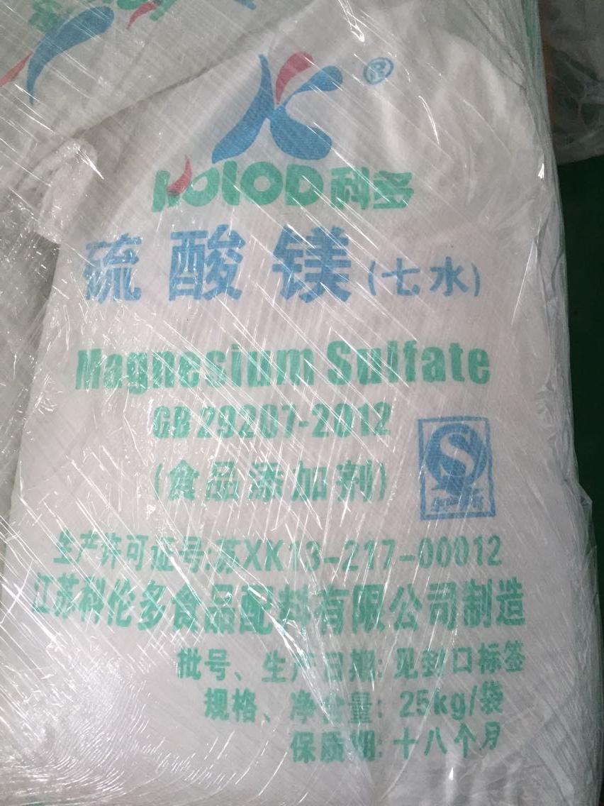 食品级硫酸镁多少钱