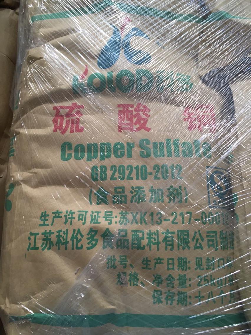 硫酸铜五水,皮蛋制作
