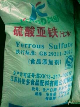 食品级硫酸亚铁