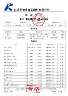 供应试剂级硫酸氢钾